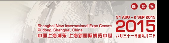 banner Shanghai exhibition sept 2015